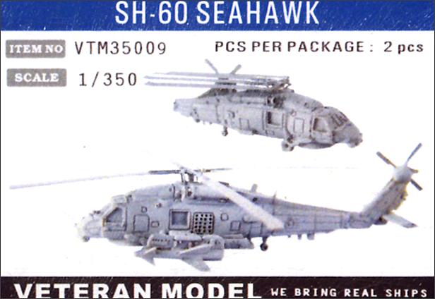 1/350 現代米海軍用SH-60シーホ...